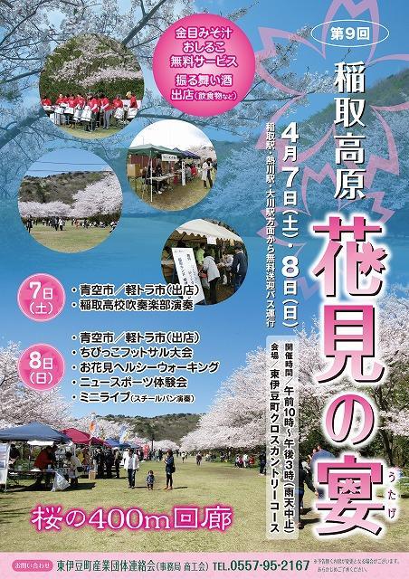2018花見の宴-000作成.jpg