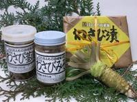 som_furusato_A19_wasabi.jpg