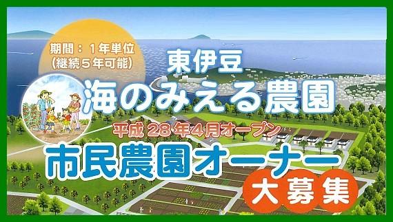 ken_nosui-nouen-bosyu2.jpg