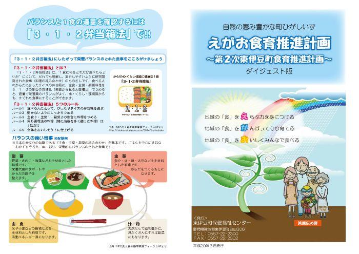 ken_syokuiku-digest-1.jpg