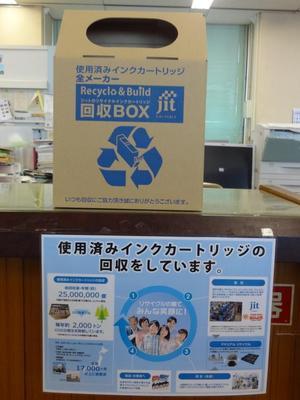 jum_ink-cartridge-box_photo.jpg