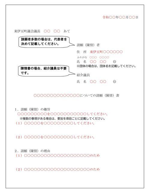 seiganchinjyou_rei.jpg