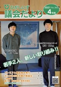 gik_gikaidayori_hyousi-thumb-autox262-6801.jpg