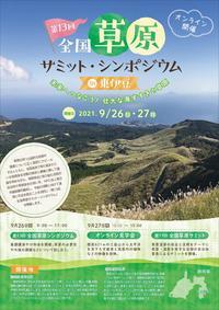210917 草原サミットチラシ修正版【最終版】-1_page-0001.jpg