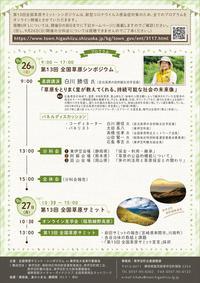 210917 草原サミットチラシ修正版【最終版】-2_page-0001.jpg