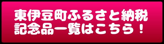 som_FurusatoNouzei_BTN01.png