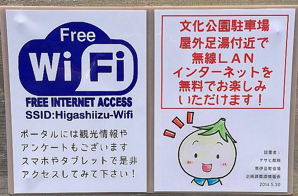bunkakouen-wifi2.jpg